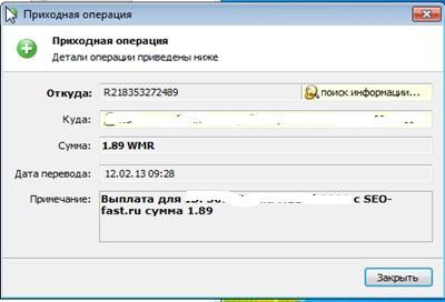 http://bestpts.ucoz.com/payments/seo-fast.ru.jpg